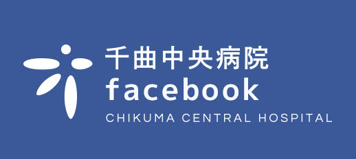 千曲中央病院facebook