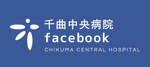 千曲中央病院facebook