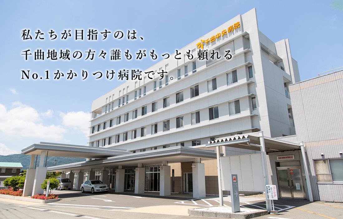 中央 病院 千曲
